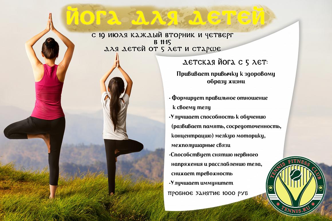 Балтийский институт йоги и эзотерических знаний